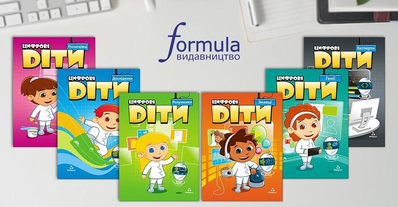 Підручники з інформатики «Цифрові Діти»