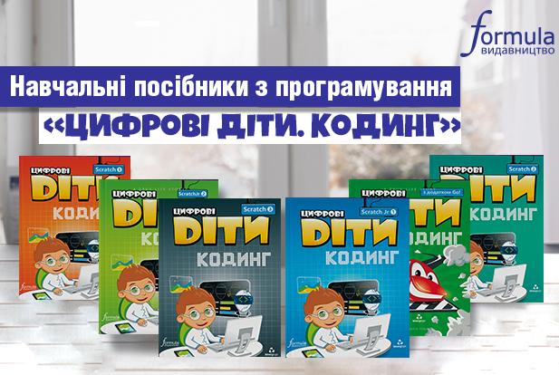 Навчальні посібники з інформатики Цифрові Діти. Кодинг