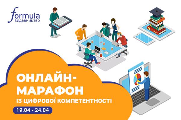 Всеукраїнський онлайн-марафон із цифрової грамотності