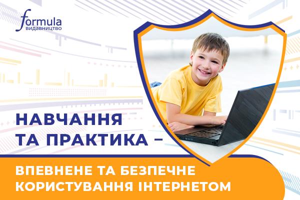 Навчання та практика – впевнене та безпечне користування інтернетом