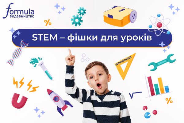 STEM-фішки для уроків